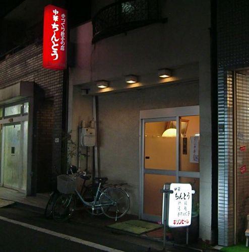 ちんとう.jpg