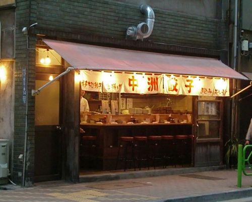中洲餃子.jpg