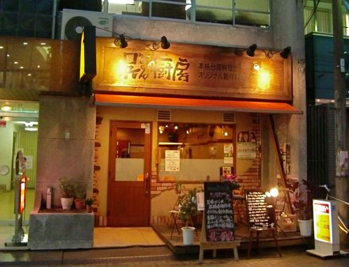 呉さんの厨房.jpg
