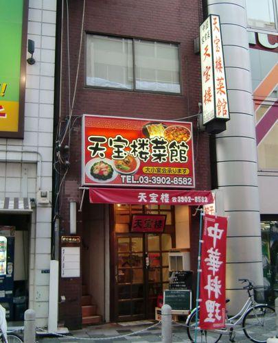 天宝楼菜館.jpg