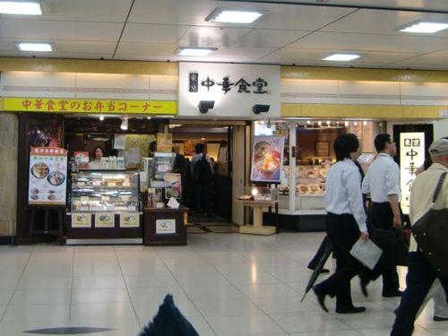 東京中華食堂.jpg