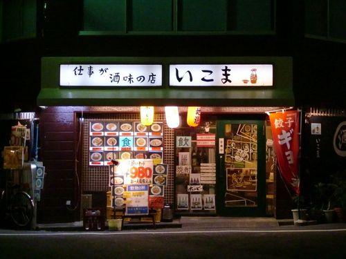 生駒軒 新宿.jpg