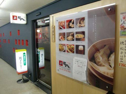 自由が丘餃子センター.jpg