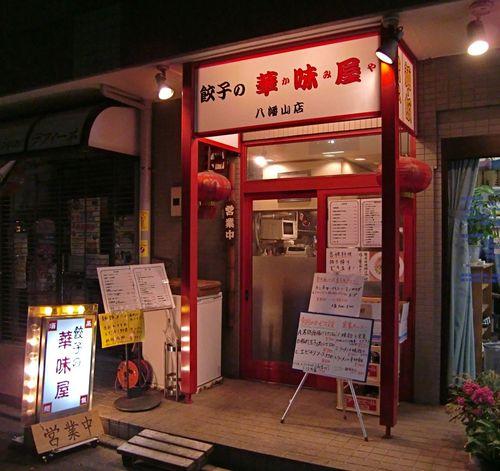 華味屋 八幡山店.jpg