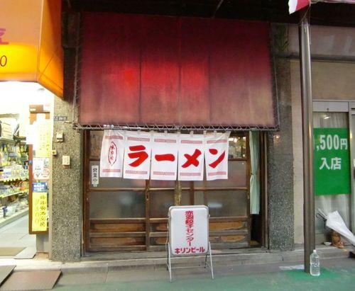 赤羽餃子センター.jpg
