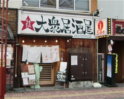 餃子のニューヨーク.jpg