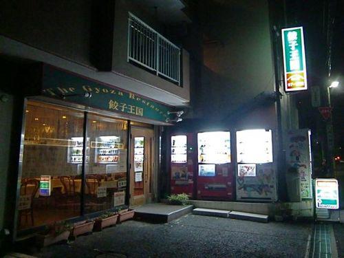 餃子王国 南行徳.jpg