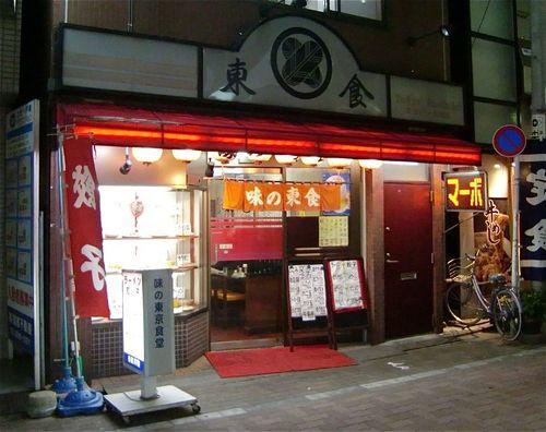 味の東食.jpg