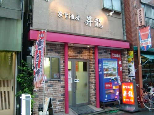 昇龍 西巣鴨.jpg