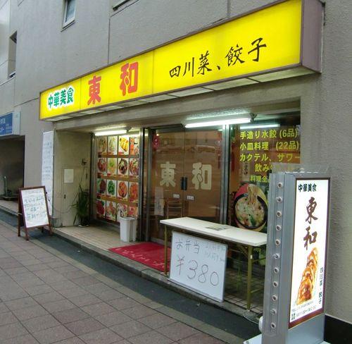 東和.jpg