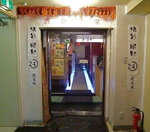 渋谷食堂.jpg