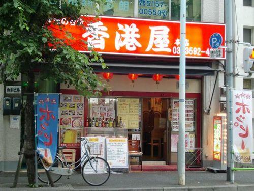 香港屋.jpg